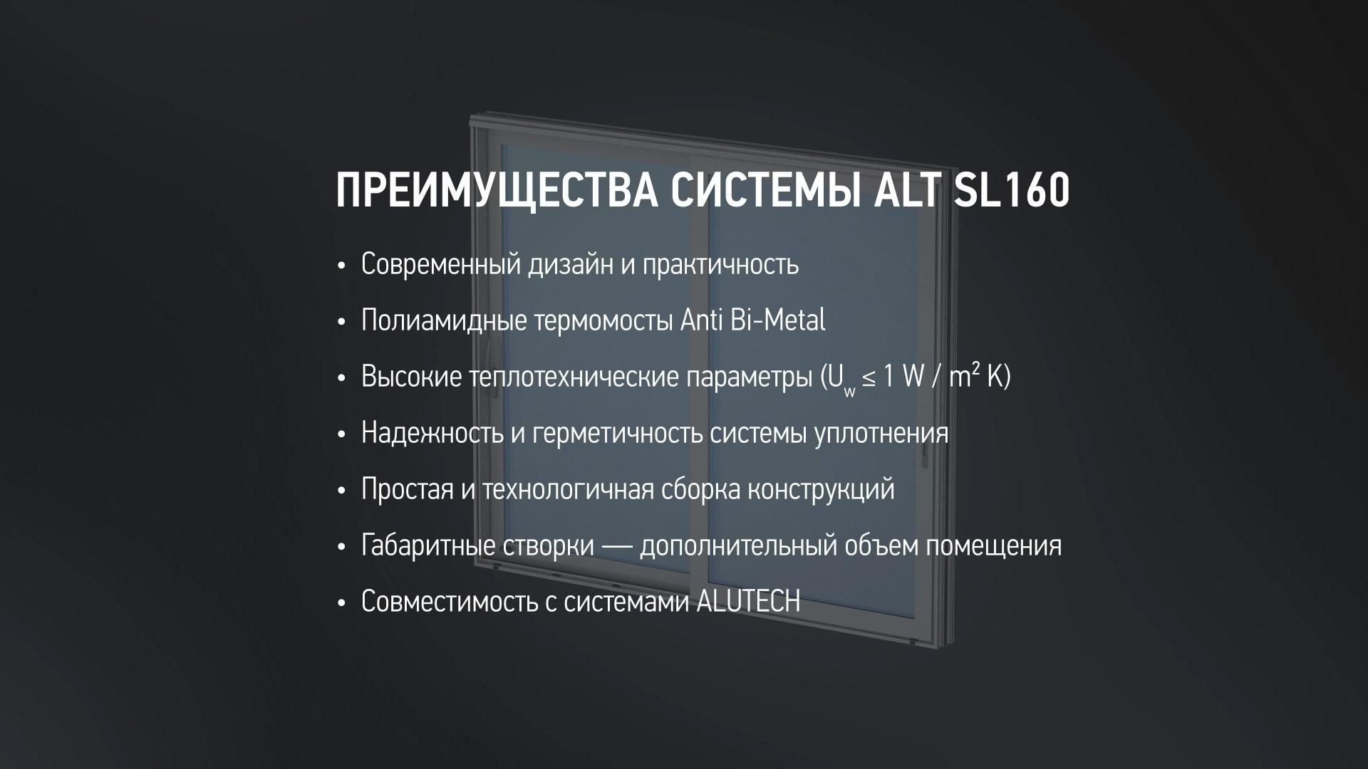 Преимущества системы ALT SL160