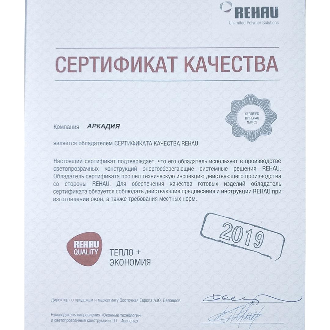 Сертификат РЕХАУ 2019
