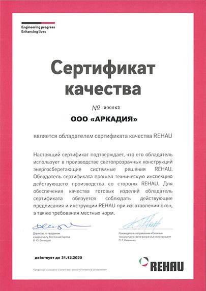 Сертификат качества РЕХАУ 2020